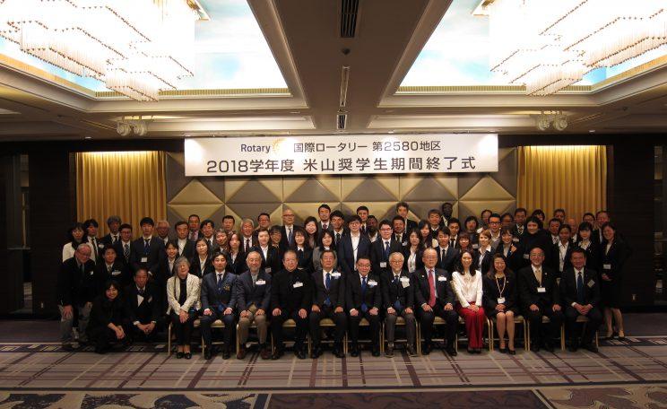 2018学年度 米山記念奨学生期間終了式