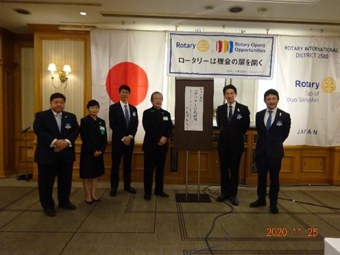 2020-21 国際ロータリー第2580地区 野生司義光ガバナー公式訪問